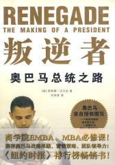 叛逆者:奥巴马总统之路(试读本)