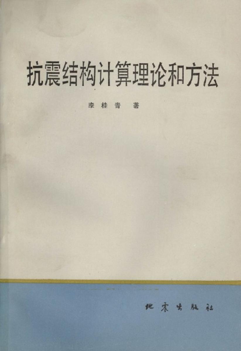 抗震结构计算理论和方法(仅适用PC阅读)