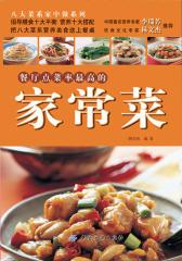 餐厅点菜率  的家常菜(仅适用PC阅读)