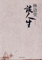 林语堂谈人生(试读本)
