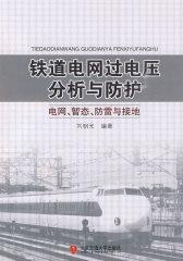 铁道电网过电压分析与防护(仅适用PC阅读)