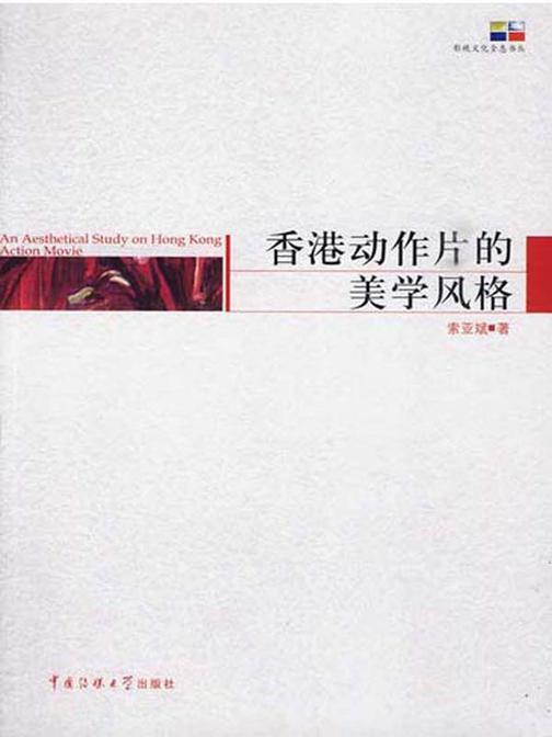 香港动作片的美学风格