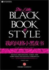 我的风格小黑皮书(试读本)