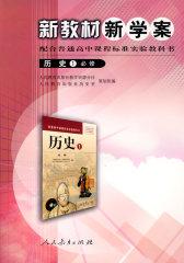 高中课程标准历史1(必修) 新教材新学案