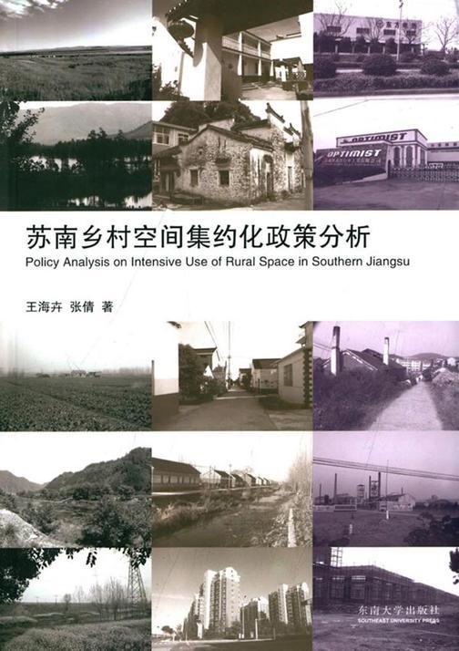 苏南乡村空间集约化政策分析
