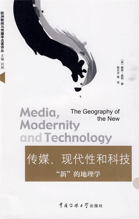 """传媒、现代性和科技——""""新""""的地理学"""