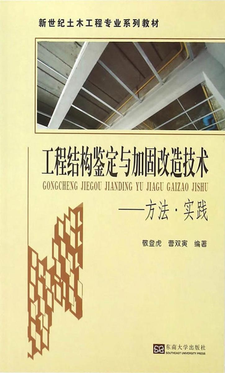 工程结构鉴定与加固改造技术——方法·实践