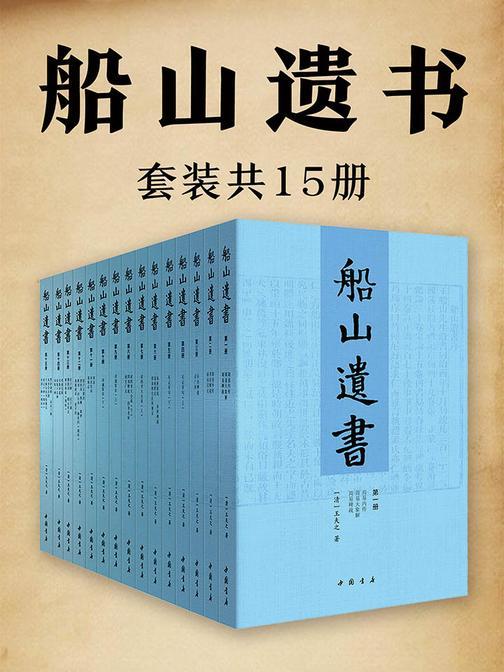 船山遗书(全15册)(曾国藩白天打仗晚上校对,国学绕不开的殿堂级著作)