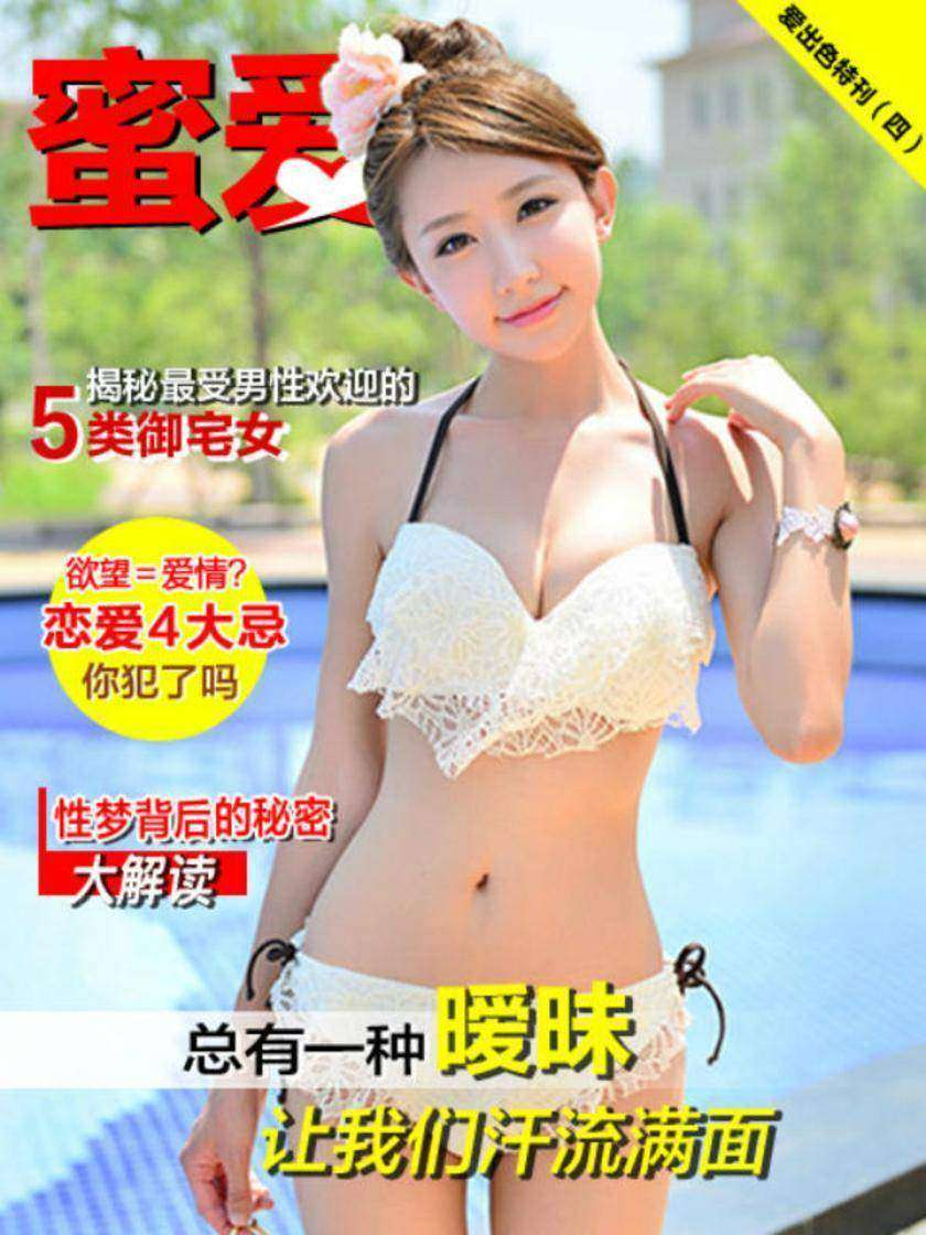 《蜜爱·爱出色特刊》(四)(电子杂志)