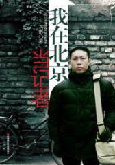 中国  卧底记者的传奇传记:我在北京当记者(试读本)