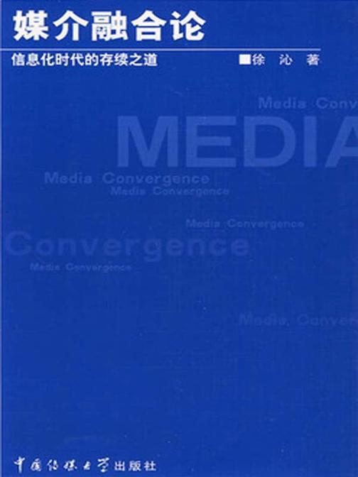媒介融合论:信息化时代的存续之道