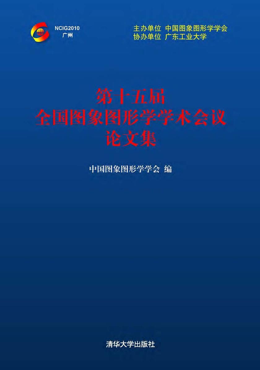 第十五届全国图象图形学学术会议论文集(仅适用PC阅读)
