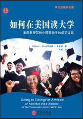 如何在美国读大学——美国教授写给中国留学生的学习攻略