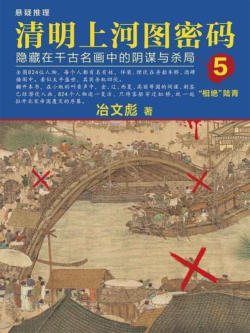 清明上河图密码:隐藏在千古名画中的阴谋与杀局5