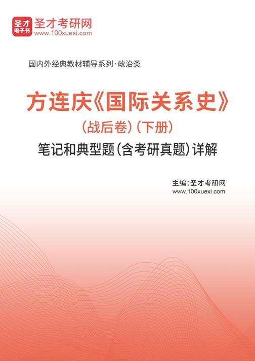 方连庆《国际关系史》(战后卷)(下册)笔记和典型题(含考研真题)详解