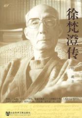 徐梵澄传(试读本)