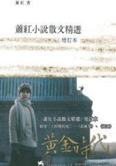 蕭紅小說散文精選(增訂本)