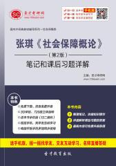 张琪《社会保障概论》(第2版)笔记和课后习题详解