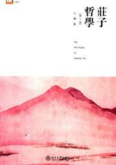 庄子哲学(第2版)(仅适用PC阅读)