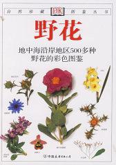 野花:地中海沿岸地区500多种野花的彩色图鉴—自然珍藏图鉴丛书