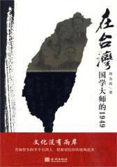 在台湾——国学大师的1949