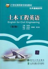 土木工程英语(第2版)(仅适用PC阅读)