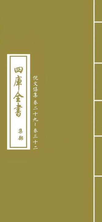 倪文僖集卷二十九~卷三十二