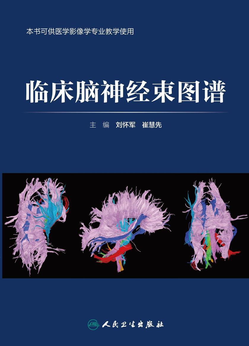 临床脑神经束图谱