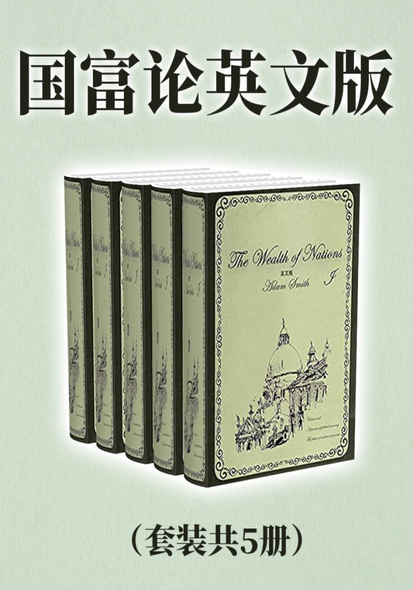 国富论(英文版)(套装共5册)