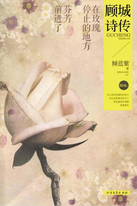 在玫瑰停止的地方,芬芳前进了:顾城诗传