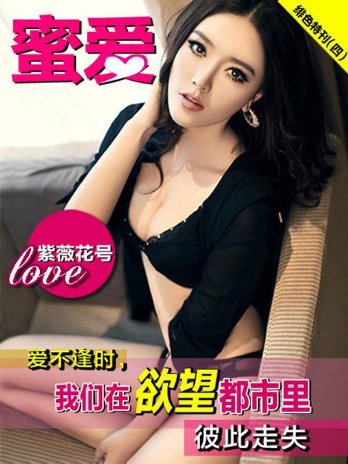 《蜜爱·绯色特刊》(四)(电子杂志)