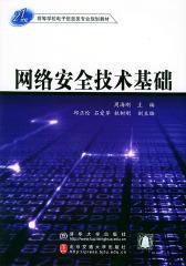 网络安全技术基础(仅适用PC阅读)