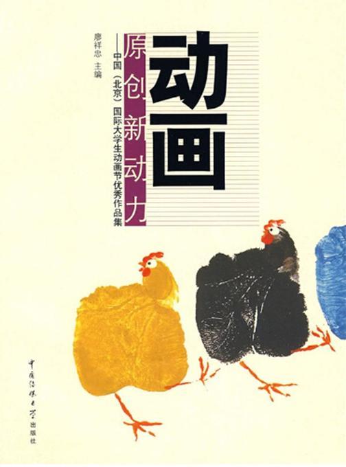 中国(北京)国际大学生动画节优秀作品集