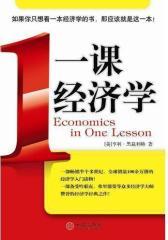 一课经济学(一堂精彩绝伦的经济学普及课)(试读本)
