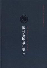 罗马帝国衰亡史第三卷(试读本)