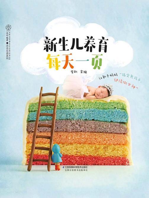 新生儿养育每天一页