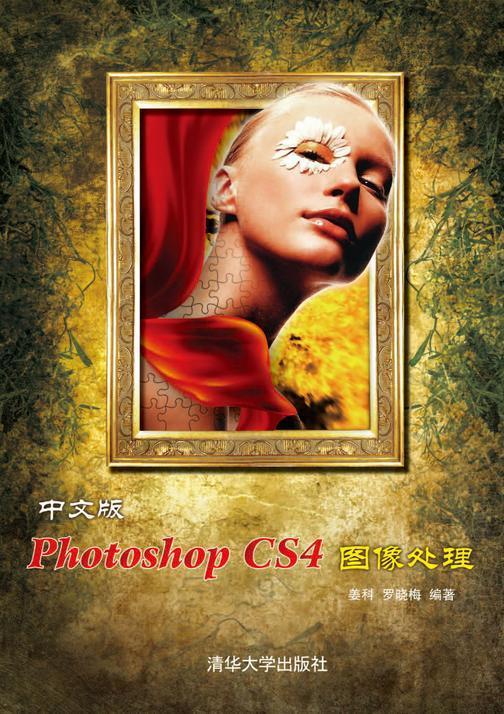 中文版Photoshop CS4图像处理(仅适用PC阅读)
