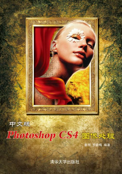 中文版Photoshop CS4图像处理