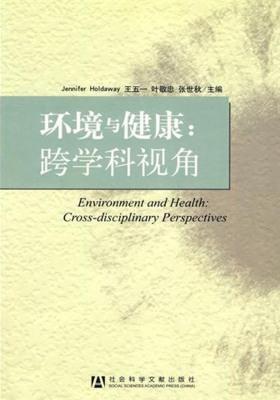 环境与健康:跨学科视角(仅适用PC阅读)