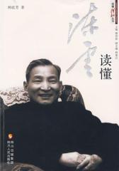 读懂陈云(仅适用PC阅读)
