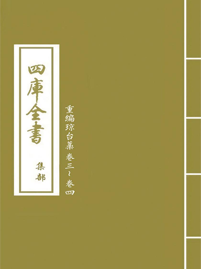 重编琼台藁卷三~卷四