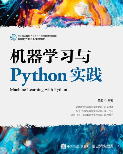 机器学习与Python实践