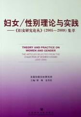 妇女/性别理论与实践:《妇女研究论丛》(2005-2009)集萃(上、下册)