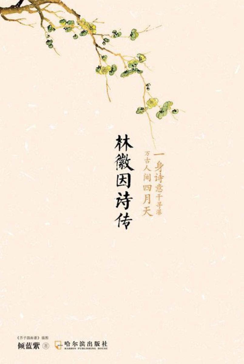 林徽因诗传:一身诗意千寻瀑·万古人间四月天
