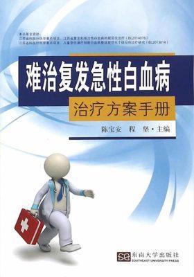 难治复发急性白血病诊治策略手册