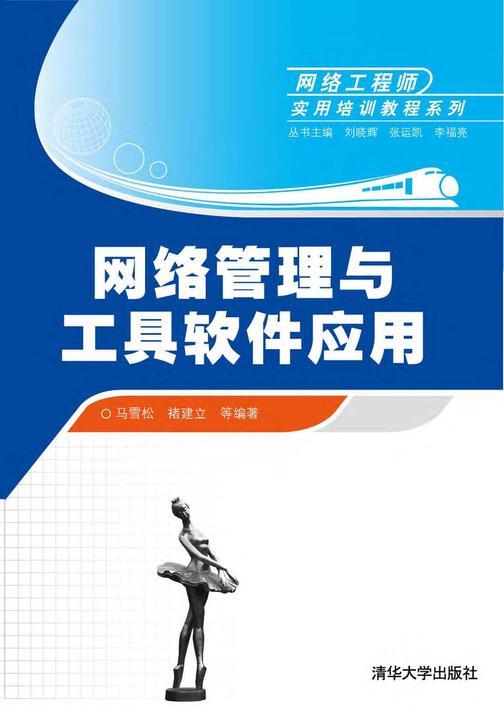 网络管理与工具软件应用(仅适用PC阅读)