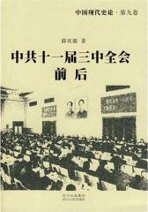 中国现代史论·第9卷,中共十一届三中全会前后(仅适用PC阅读)