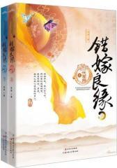 错嫁良缘之一代军师(全二册)(试读本)