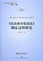 《民办教育促进法》制定过程研究(仅适用PC阅读)