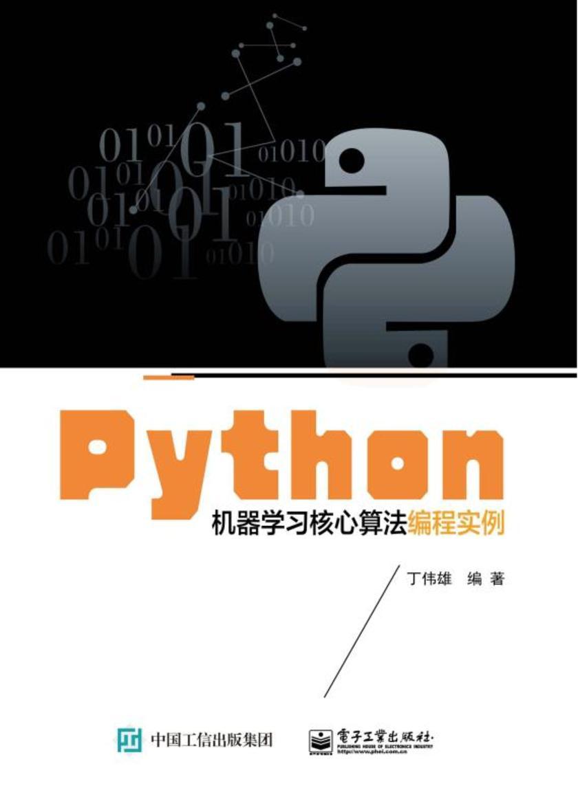 Python机器学习核心算法编程实例